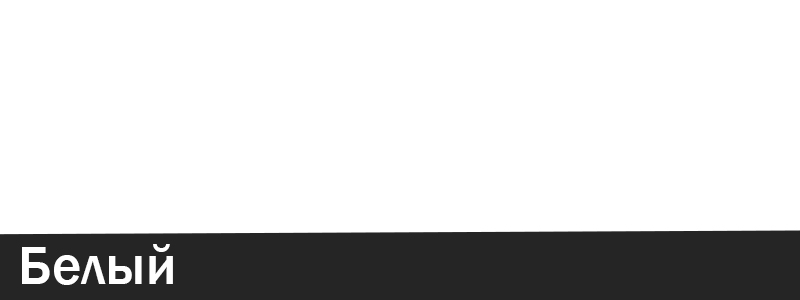 верзалит белый